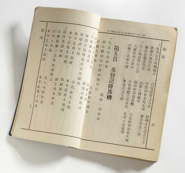 """Hymnal used at Westminster Chinese Sunday School in Minneapolis"""" stamped inside the cover. The hymn texts are in Chinese."""