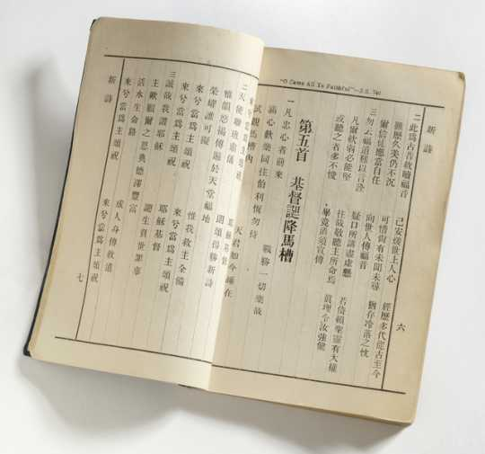 "Hymnal used at Westminster Chinese Sunday School in Minneapolis"" stamped inside the cover. The hymn texts are in Chinese."