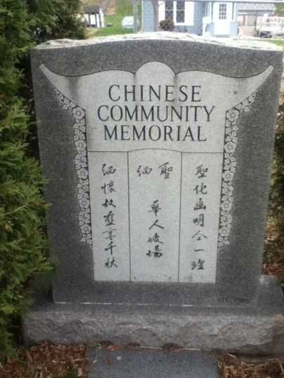 Color image of Chinese community memorial, 2014.