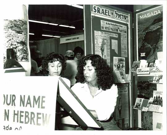 Black and white photograph of JCRC booth at the Minnesota State Fair, c.1980.