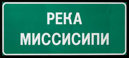 Photograph of Commemorative Cyrillic Highway Sign